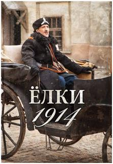 Ёлки 1914