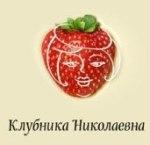 Клубника Николавевна