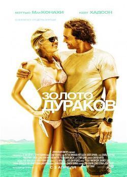 Лучших фильмов о лете, море и отпуске - Афиша