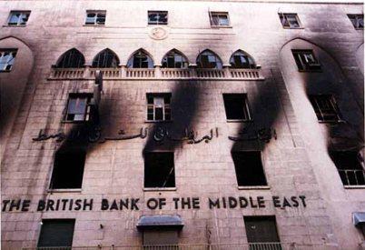 Британский банк. Брейрут - Ливан